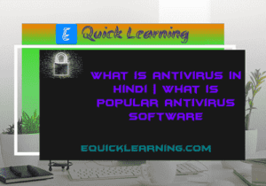 What is Antivirus Software in Hindi | What is Popular Antivirus Software?