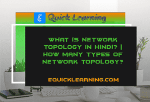 What is Network Topology in Hindi? | How many types of Network Topology?